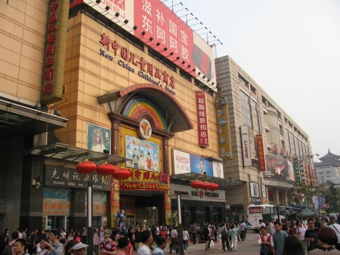 Wangfusing street