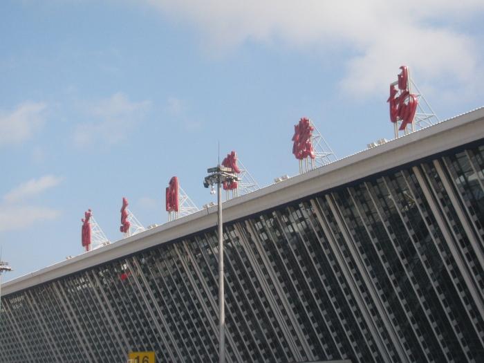 Şanghay havaalanı