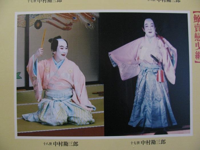 Kabukiza tiyatrosu ( içeride fotoğraf çekmek yasak )