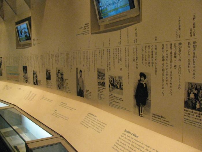 Hiroşima Barış Müzesindeki Sadako Bölümü