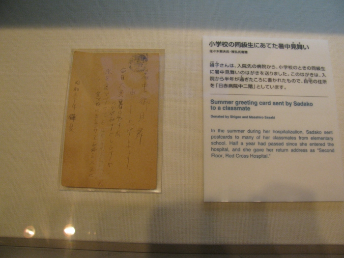 Sadako'nun arkadaşlarına Hastaneden gönderdiği kart