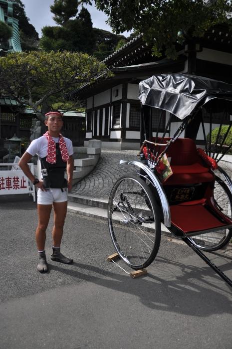 Rickshaw (Çekçek)